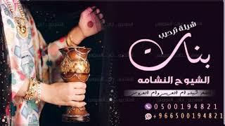 شيلة ترحيبه ام العريس وام العروس 2020 بنات الشيوخ النشامه   ترحيب ومدح    كلمات ابو لؤي