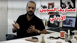 مصاريف السجين الأردني | al waja3