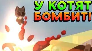 У КОТЯТ БОМБИТ! - CATS: Crash Arena Turbo Stars