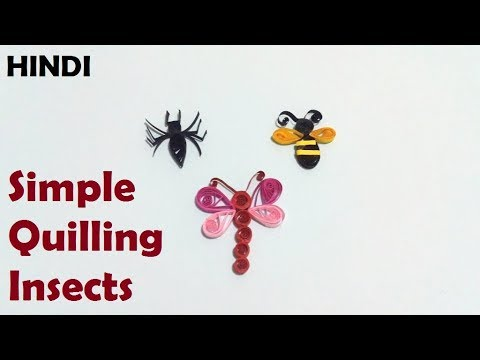 Simple Quilling 3 Insects / Quelled Insects steps By steps Instructions In Hindi
