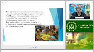 Нормативно-правовые основы обучения лиц с огран. возмож. здоровья в условиях дошк. образ. (ФГОС ДО)