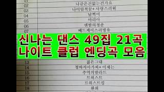 신나는 댄스 49집 나이트 클럽 음악 DJ REMIX 엔딩곡 모음 21곡