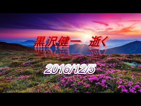 訃報黒沢健一氏 2016年12月5日