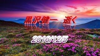 【訃報】黒沢健一氏 2016年12月5日