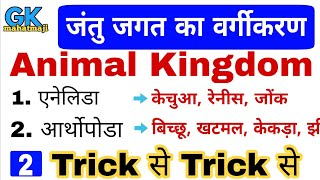 Gk Tricks | Animal Kingdom (Part-2) (जन्तु जगत) Biolog