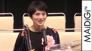 臼田あさ美、「ヨコハマ映画祭」で助演女優賞 「とっても幸福な現場」と感謝 「第39回ヨコハマ映画祭」授賞式 松本若菜 検索動画 24