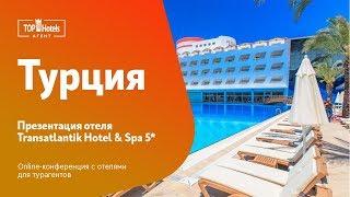 Transatlantik Hotel & Spa 5* Кемер, Турция. Обзор отеля