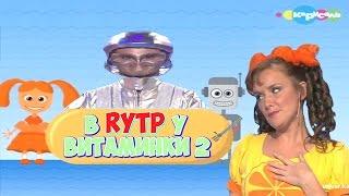 В RYTP У ВИТАМИНКИ 2 / ПУП