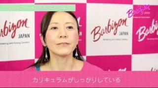 アメリカ最大級モデルタレント養成スクールバルビゾン日本校のバルビゾ...