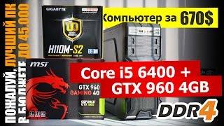 Core i5 6400 + GTX960 4GB + DDR4. Лучший игровой ПК до 700$(Один из лучших вариантов игрового системника до 700$ на данный момент! Мощный, современный, сбалансированный!..., 2016-06-28T15:45:31.000Z)