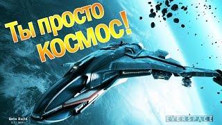 EVERSPACE. Основы и геймплей