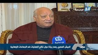 الجيش المصري يواصل عملياته في سيناء للقضاء على الجماعات الإرهابية