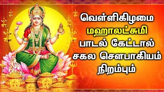 Powerful Maha Lakshmi Tamil Devotional Songs