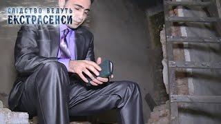 Александрийский маньяк — Слідство ведуть екстрасенси. Сезон 7. Выпуск 17 от 30.04.17