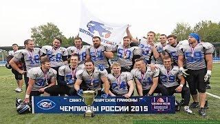 Финал чемпионата России по американскому футболу 2015