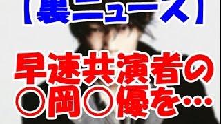 【裏ニュース】ドラマ「コウノドリ」主演綾野剛が早速共演者を…【芸能黒...