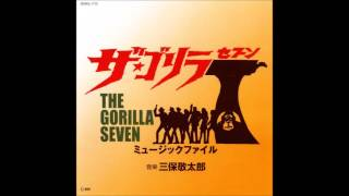 Keitaro Miho - ワイルド・ビート2 M-64 (The Gorilla Seven)