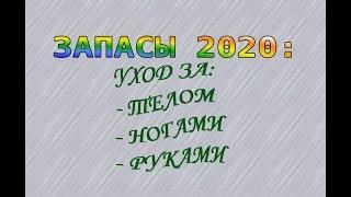 ЗАПАСЫ 2020 УХОД ЗА ТЕЛОМ НОГАМИ И РУКАМИ