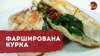 Курка з томатами, моцарелою та шпинатом | Як приготувати соковите куряче філе | Смачна вечеря