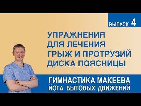 Упражнения для лечения грыж и протрузий диска поясницы