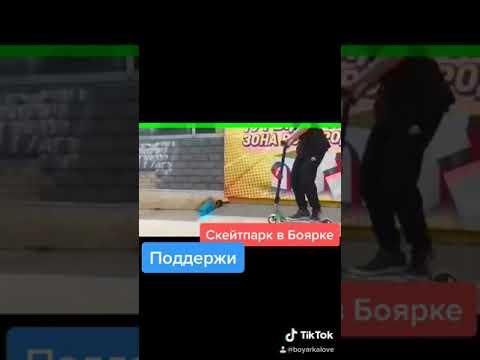 Боярка LOVE новини: нам нужен скейт-парк