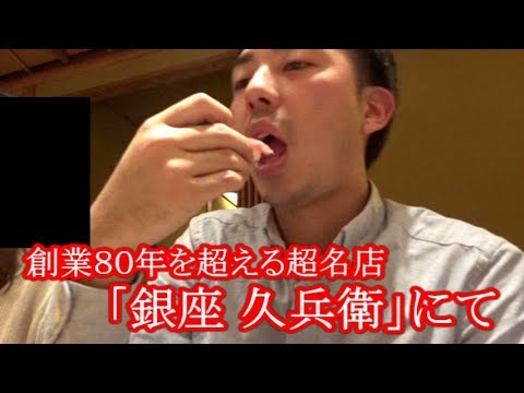 【English Subtitles】GINZA KYUBEY:THE BEST SUSHI IN TOKYO! (Sushi ⑥)