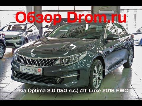 Kia Optima 2018 2.0 150 л.с. AT Luxe 2018 FWC видеообзор