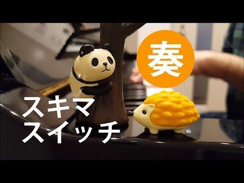 【ピアノ弾き語り】奏/スキマスイッチ(一週間フレンズ。) by ふるのーと (cover)