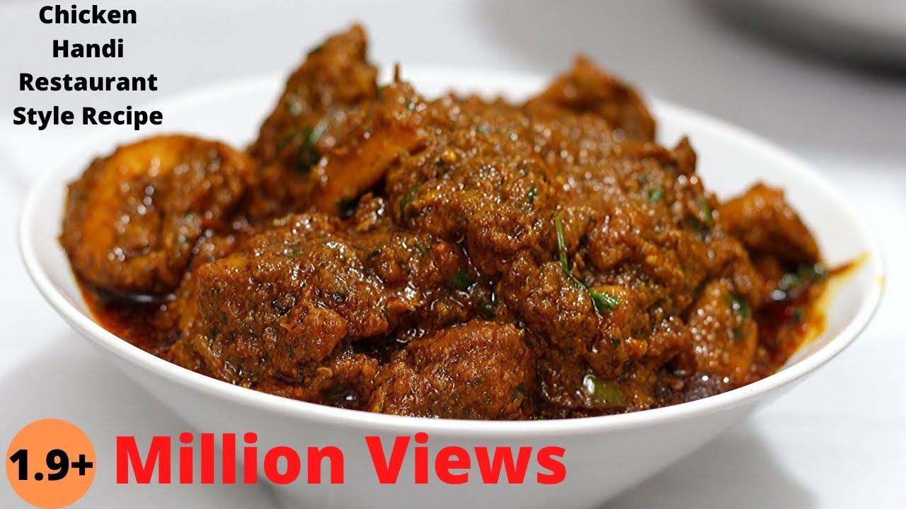 చిక్కెన్ హాండీ రెస్టారంట్ రుచితో ఇంట్లోనే చేసుకోండి Chicken Handi Restaurant Style Recipe Telugu