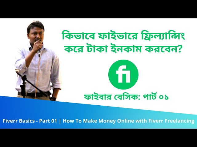 Fiverr Basics - Part 01 | How To Make Money Online with Fiverr Freelancing