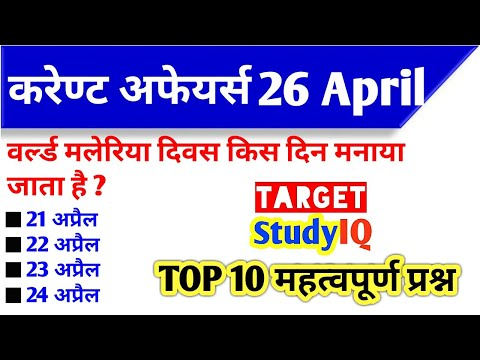 25 April 2019 Current affairs, Current affairs 2019,April 2019