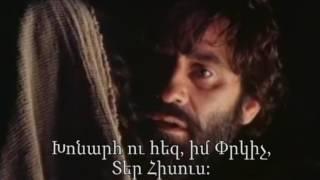Arsen ( Charencavan) A.H.Q. Խոնարհվել եմ ես ուզում