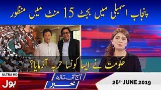 Aaj Ki Taaza Khabar |Punjab ka Budget 15 Minute main Manzoor |26th June 2019 |Full Episode |BOL News