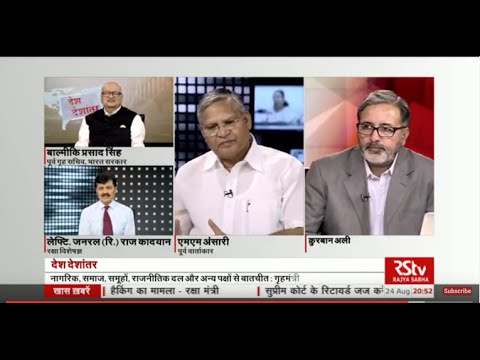 Desh Deshantar - Home Minister in Kashmir: What's the way ahead?