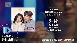 [Special Collection] 로봇이 아니야 OST 모음 (I'm Not a Robot OST)