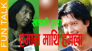 Fun Talk ||Rajendra  Khadgi vs Rajesh Hamal||Episode - 16||राजेश हमालका कारण ५० जना घाइते भए