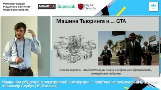 Машинное обучение в электронной коммерции / Александр Сербул (1С-Битрикс)