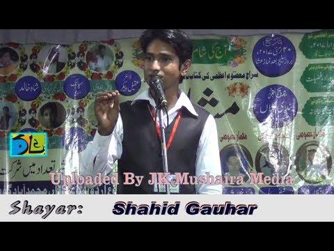 Shahid Gauhar Mushaira Bandi Kala Mau 2017 Con.Seraj Masoom