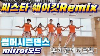 #씨스타-쉐이킷-리믹스(sister- shake-remix) #썸머댄스 #다이어트댄스(Diet-dance) …