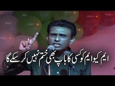 Khalid Maqbool Siddiqui Ko Tasleem Karna Par Gaya