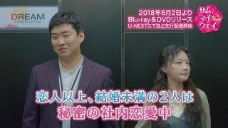 サム、マイウェイ~恋の一発逆転!~ 第6話