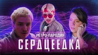 Егор Крид Сердцеедка Пародия в стиле 80 ых