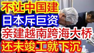 【热点新闻】不让中国建,日本斥巨资亲建越南跨海大桥,还为竣工就下沉