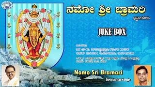 Namo Sri Bramari    S.P.Balasubramaniam, Ajay Warrior    JUKE BOX    Kannada Devotional Songs