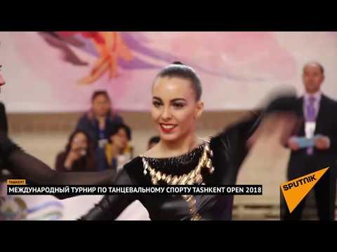 Первый день Tashkent Open 2018 - танцевального турнира в Узбекистане
