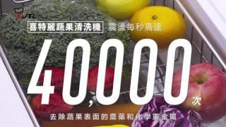 【喜特麗】JT-7800超音波蔬果清洗機-導購影片