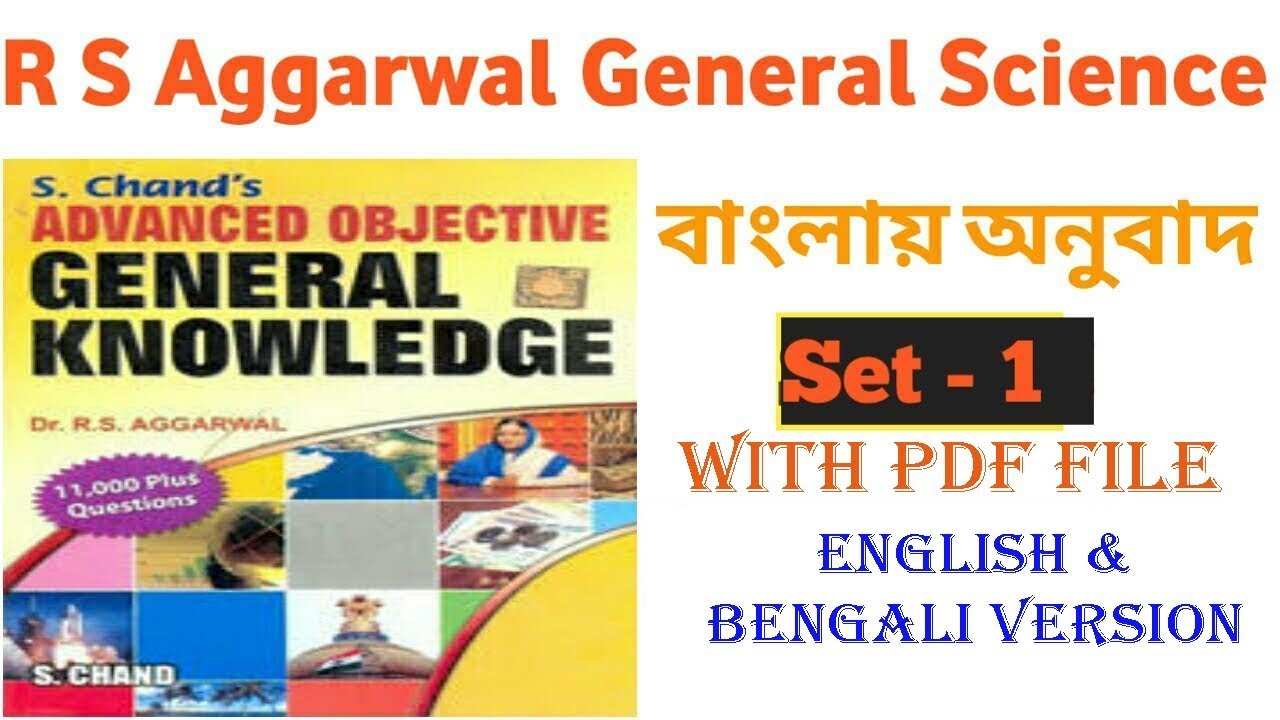 Aggarwal english rs pdf general objective
