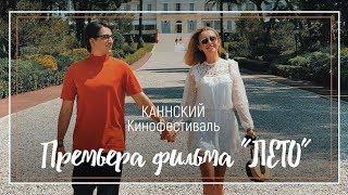 """КАННСКИЙ Кинофестиваль   Премьера фильма """"ЛЕТО"""""""