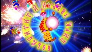 цирк лилипутов видео