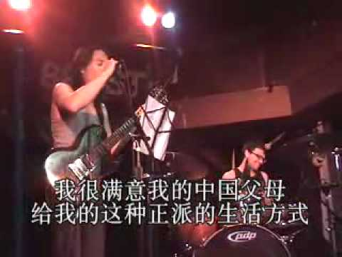 Danwei Music: Chinese American Hardcore band Say Bok Gwai